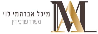 """משרד עו""""ד מיכל אברהמי לוי"""